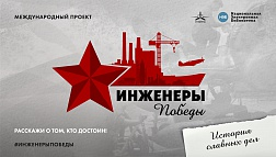 "SoyuzMash Russia enterprises   will take an active part in the international project ""Engineers of Victory"""